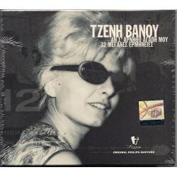 Βάνου Τζένη - Αν σ'αρνηθώ αγάπη μου