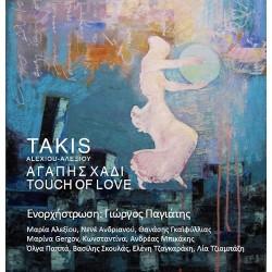 Αλεξίου Τάκης - Αγάπης χάδι
