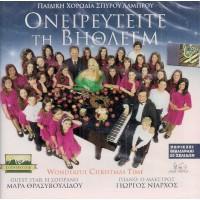 Παιδική χορωδία Σπύρου Λάμπρου - Ονειρευτείται τη Βηθλεέμ