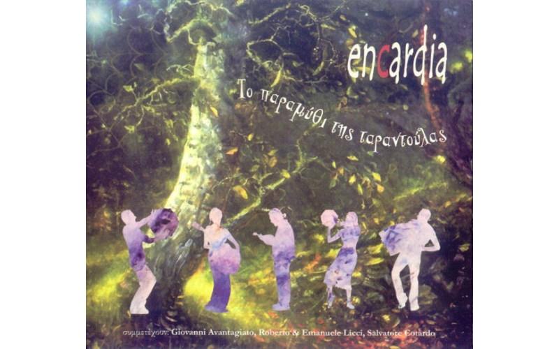 Encardia - Το παραμύθι της ταραντούλας