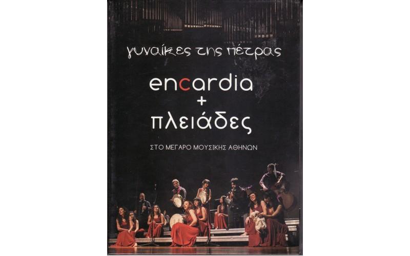 Encardia + Πλειάδες - Γυναίκες της πέτρας