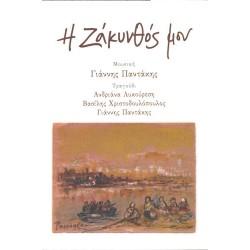 Παντάκης Γιάννης - Η Ζάκυνθός μου (Βιβλίο+CD)