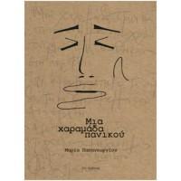 Παπαγεωργίου Μαρία - Μια χαραμάδα πανικού