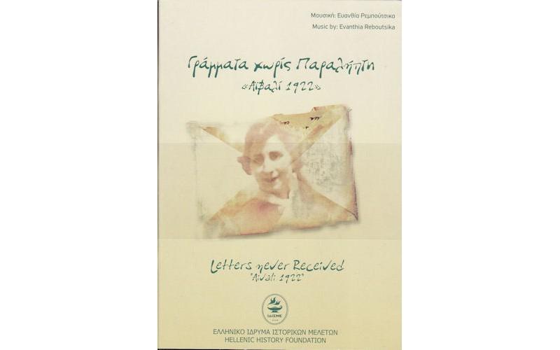 Γράμματα χωρίς παραλήπτη - Αιβαλί 1922 Μουσική: Ευανθία Ρεμπούτικα