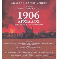 Κατσιγιάννης Ανδρέας - 1906 Αγχίαλος