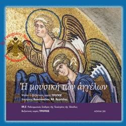 Βυζαντινός χορός Τρόπος - Η μουσική των Αγγέλων