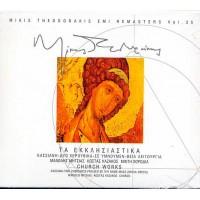 Θεοδωράκης Μίκης - Κασσιανή / Θεία λειτουργία (Missa Greca)