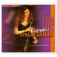 Αρβανιτάκη Ελευθερία - Live στο Γυάλινο θέατρο