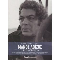 Λοίζος Μάνος - Τα μεγάλα τραγούδια