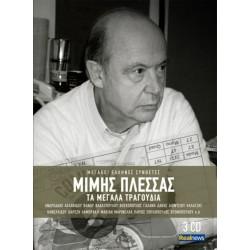Πλέσσας Μίμης - Τα μεγάλα τραγούδια