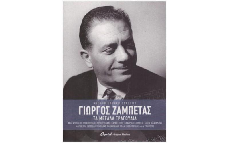 Ζαμπέτας Γιώργος - Τα μεγάλα τραγούδια