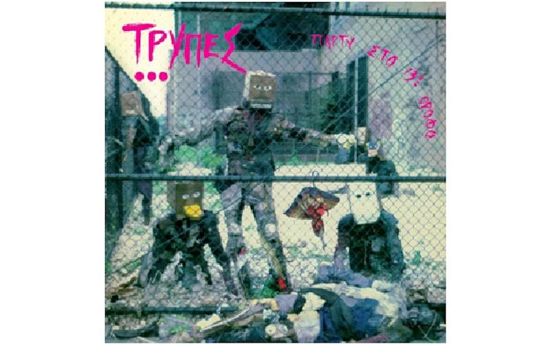 Τρύπες - Πάρτυ στο 13ο όροφο (LP)