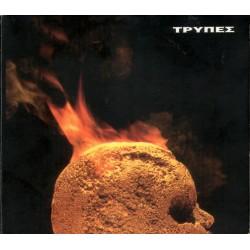 Τρύπες - Κεφάλι γεμάτο χρυσάφι (LP)