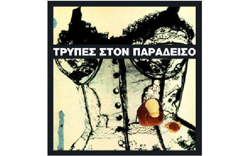 Τρύπες - Στον παράδεισο (LP)