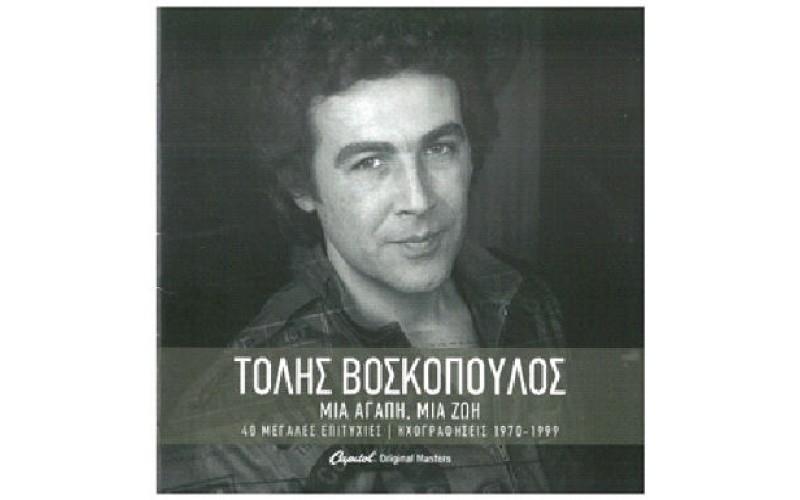 Βοσκόπουλος Τόλης - Μιά αγάπη μια ζωή / 40 Μεγάλες επιτυχίες, ηχογραφήσεις 1970-1999