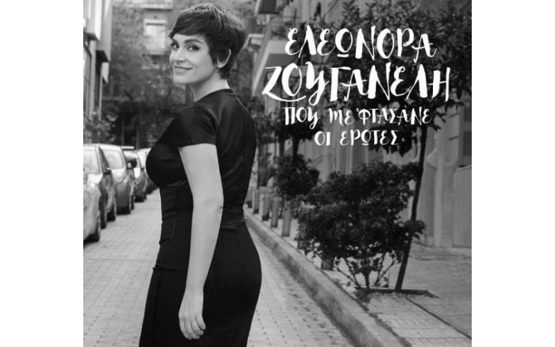 Ζουγανέλη Ελεωνόρα - Που με φτάσανε οι έρωτες