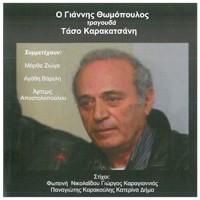 Θωμόπουλος Γιάννης - Τραγουδά Τάσο Καρακατσάνη