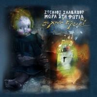 Σαλβαδόρ Στέλιος & Μωρά στη φωτιά - Το χρυσό κλειδί (VINYL+CD)