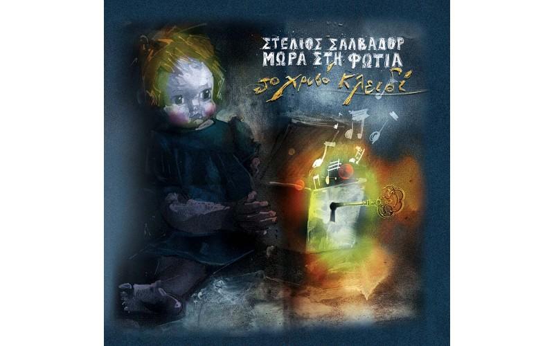 Σαλβαδόρ Στέλιος & Μωρά στη φωτιά - Το χρυσό κλειδί (CD)