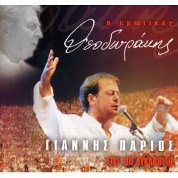 Πάριος Γιάννης - Ο ερωτικός Θεοδωράκης