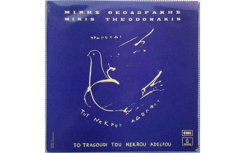 Θεοδωράκης Μίκης - Το τραγούδι του νεκρού αδερφού