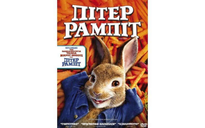 Πήτερ Ράμπιτ (Peter Rabbit)