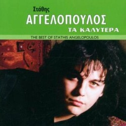 Αγγελόπουλος Στάθης - Τα καλύτερα