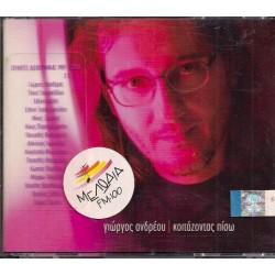 Ανδρέου Γιώργος - Κοιτάζοντας πίσω / Επιλογές δισκογραφίας 1989-2000