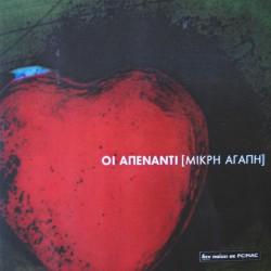 Οι απέναντι / Ασλανίδου Μελίνα - Μικρή αγάπη