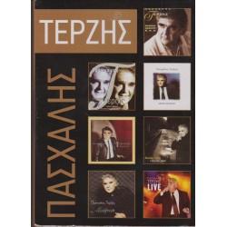 Τερζής Πασχάλης (8CDs Κασετίνα)