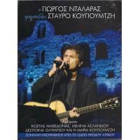Νταλάρας Γιώργος - Ο Γιώργος Νταλάρας τραγουδάει Σταύρο Κουγιουμτζή