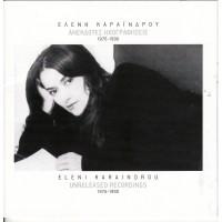 Καραίνδρου Ελένη - Ανέκδοτες ηχογραφήσεις
