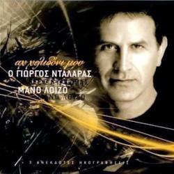 Νταλάρας Γιώργος - Αχ χελιδόνι μου  (Τραγουδάει Μάνο Λοίζο)