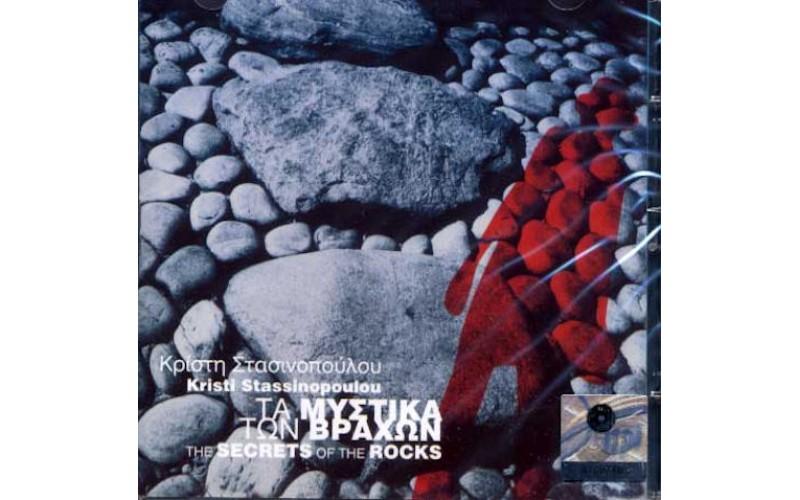 Στασινοπούλου Κρίστη - Τα μυστικά των βράχων