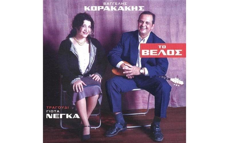 Νέγκα Γιώτα / Κορακάκης Βαγγέλης - Το βέλος