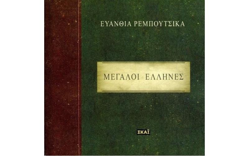 Ρεμπούτσικα Ευανθία - Μεγάλοι Ελληνες