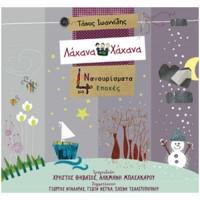 Ιωαννίδης Τάσος - Λάχανα και Χάχανα: Νανουρίσματα για 4 εποχές