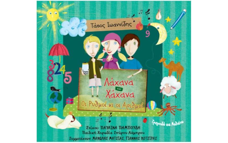 Ιωαννίδης Τάσος - Λάχανα και Χάχανα: Οι Ρυθμοί και οι αριθμοί
