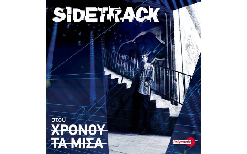 Sidetrack - Στου χρόνου τα μισά