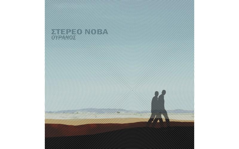 Στέρεο Νόβα - Ουρανός