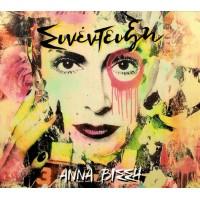 Βίσση Αννα - Συνέντευξη