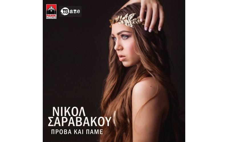 Σαραβάκου Νικόλ - Πρόβα και πάμε