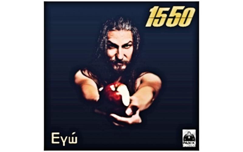 1550 - Εγώ