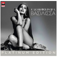 Φουρέιρα Ελένη - Βασίλισσα Platinum edition
