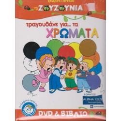 Ζουζούνια - Τραγουδάνε για... τα χρώματα (CD+ΒΙΒΛΙΟ) 992945575bd