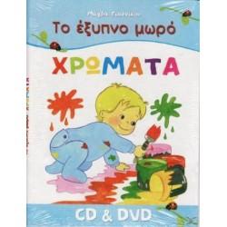 Γιαννίκου Μάγδα - Το έξυπνο μωρό: Χρώματα (DVD+ΒΙΒΛΙΟ)