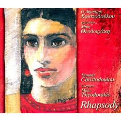 Χριστοδούλου Δημήτρης - Rhapsody (Eρμηνεύει Μίκη Θεοδωράκη)