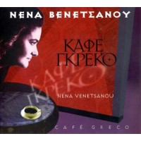 Βενετσάνου Νένα - Καφέ Γκρέκο