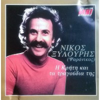 Ξυλούρης Νίκος - Η Κρήτη και τα τραγούδια της