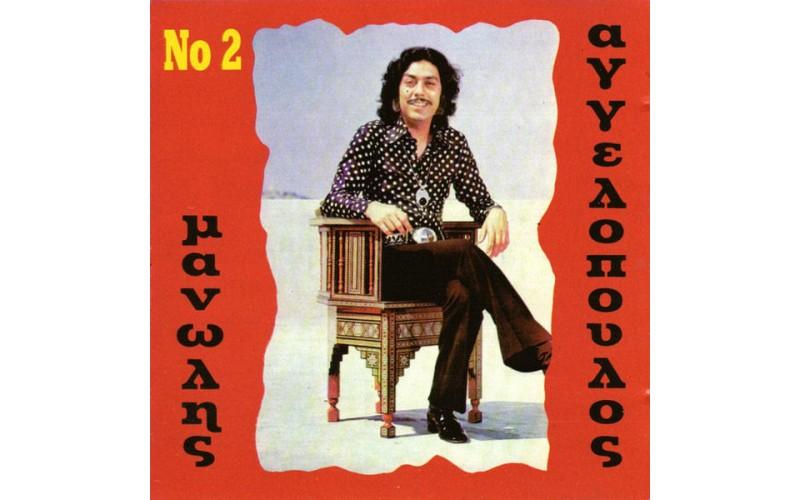 Αγγελόπουλος Μανώλης - No2
